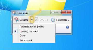 Программа ножницы для windows 7 скачать
